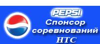 PEPSI - COLA - спонсор соревнований НТС